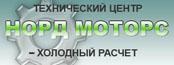 Норд Моторс