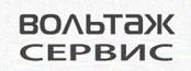 Вольтаж Сервис